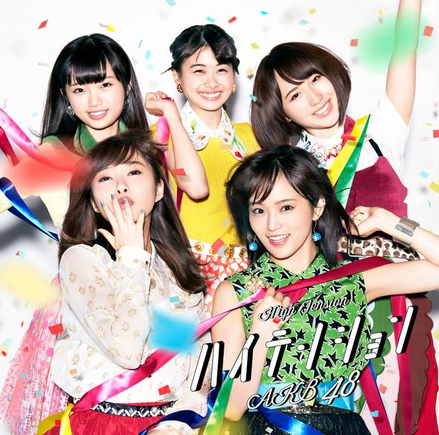 AKB48/High Tension〈Type-B〉(CD+DVD)
