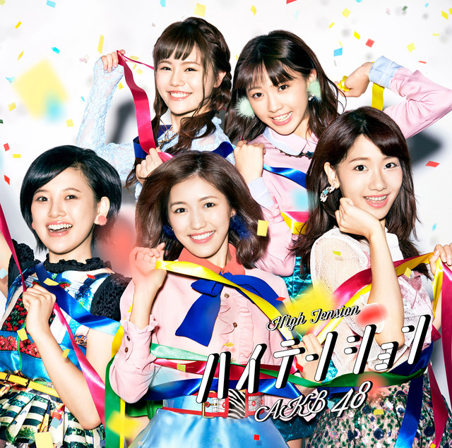 AKB48/High Tension〈Type-C〉(CD+DVD)