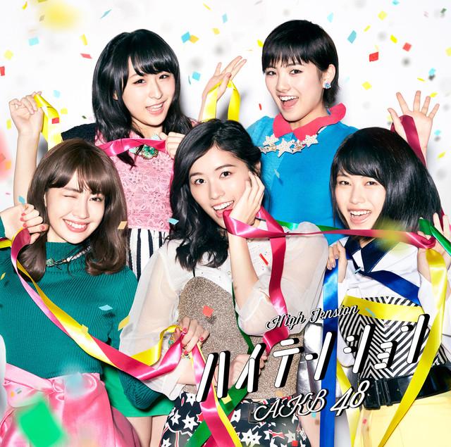 AKB48/High Tension〈Type-D〉(CD+DVD)