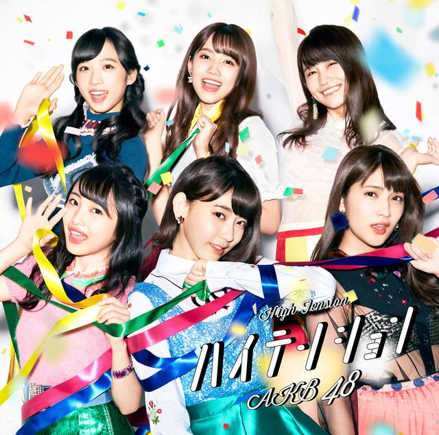AKB48/High Tension〈Type-E〉(CD+DVD)