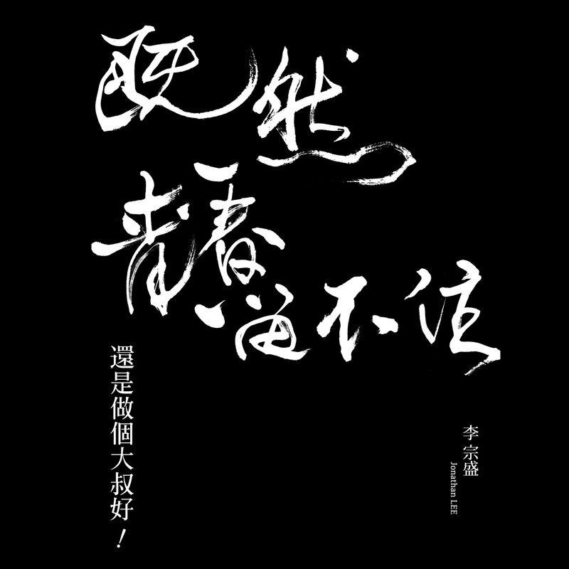 Jonathan LEE / Even If Youth Is Never Lasting World Tour LIVE 2CD(李宗盛 「既然青春留不住-還是做個大叔好」演唱會巡迴影音紀錄 LIV