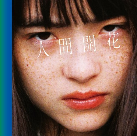 RADWIMPS / 人間開花 (CD+DVD)