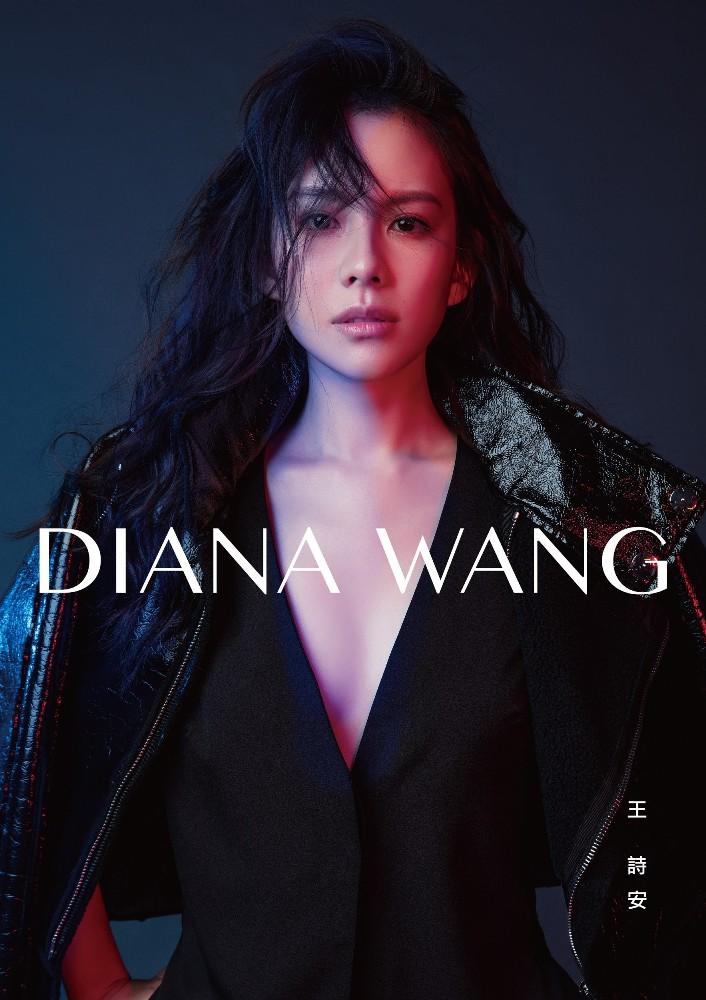 王詩安 / DIANA WANG (EP)