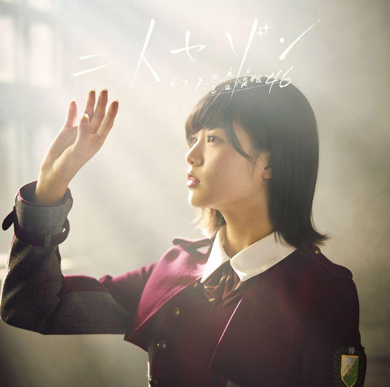Keyakizaka46 / Futari Saison (Type A)(欅坂46 / 兩人季節 (Type A CD+DVD))