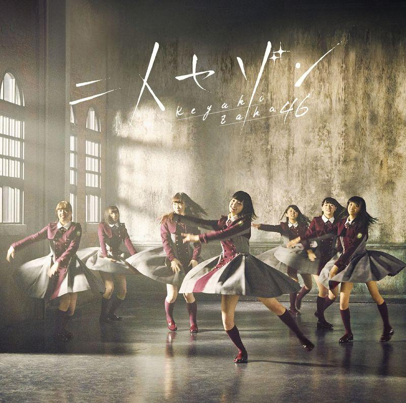 Keyakizaka46 / Futari Saison (Type B)(欅坂46 / 兩人季節 (Type B CD+DVD))
