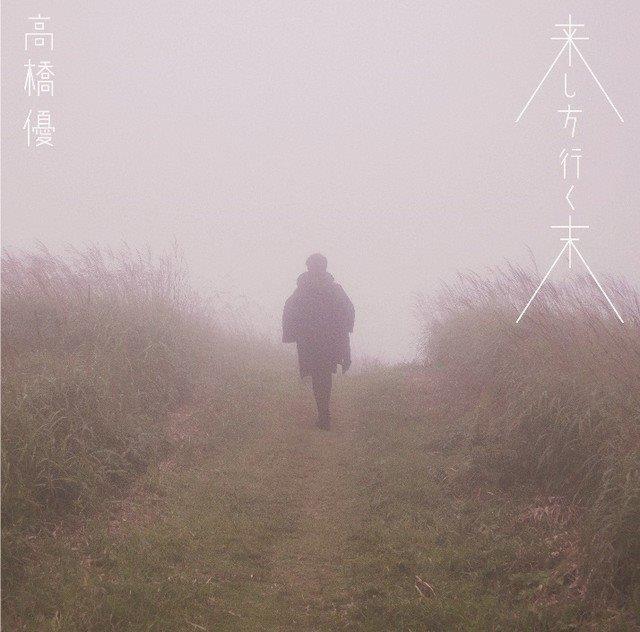 高橋優 / 來時去歲 (CD)
