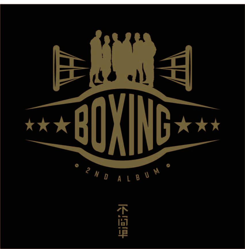BOXING / 不簡單 (CD)