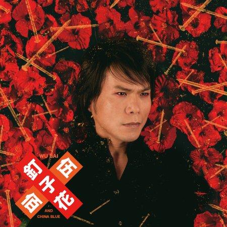 伍佰 & China Blue / 釘子花 (CD)