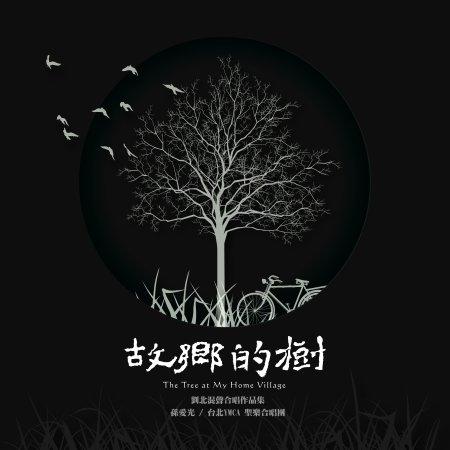 孫愛光|台北YMCA 聖樂合唱團 / 故鄉的樹-劉北混聲合唱作品集 (CD)