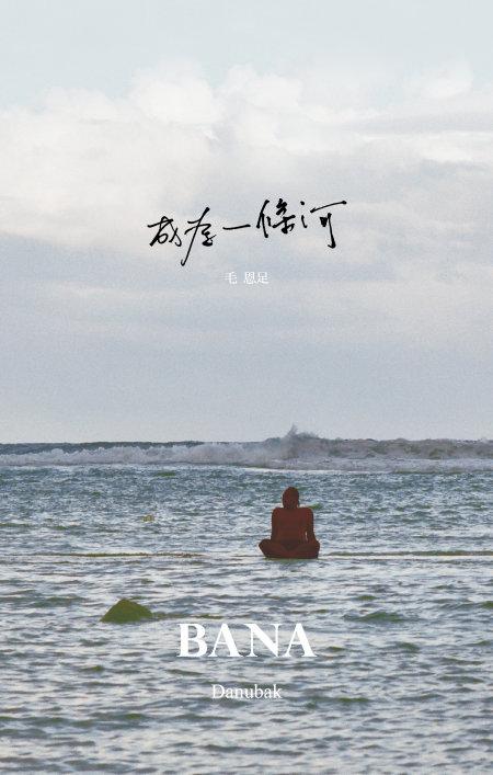 毛恩足 / 成為一條河 (CD)