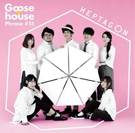 Goose house / HEPTAGON【CD+DVD初回盤】