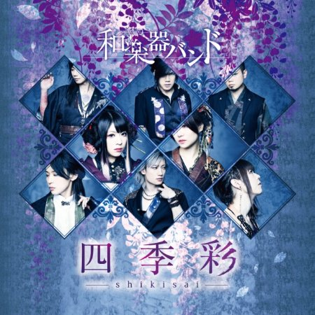 和樂器樂團 / 四季彩-shikisai- MV COLLECTION (CD+DVD)