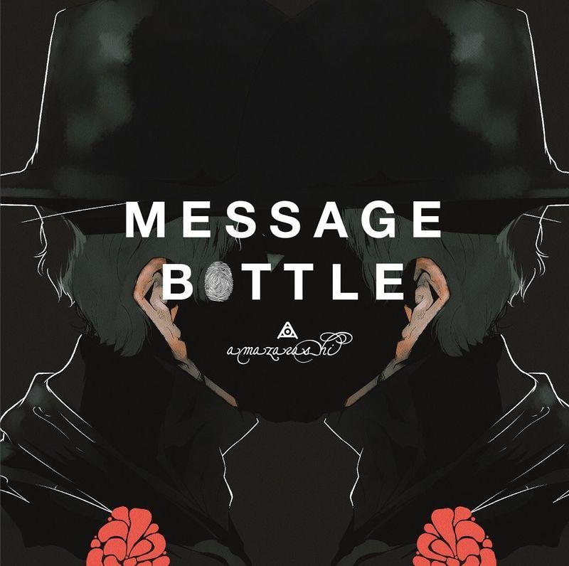 amazarashi / Message Bottle(amazarashi / 瓶中信 (2CD))