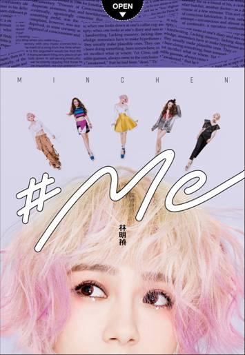 林明禎 /《#Me》EP (CD)