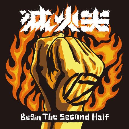 滅火器 / 進擊下半場 (CD)(Fire EX. / Begin The Second Half)