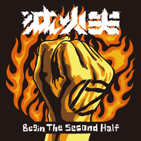 Fire EX. / Begin The Second Half(滅火器 / 進擊下半場 (CD))