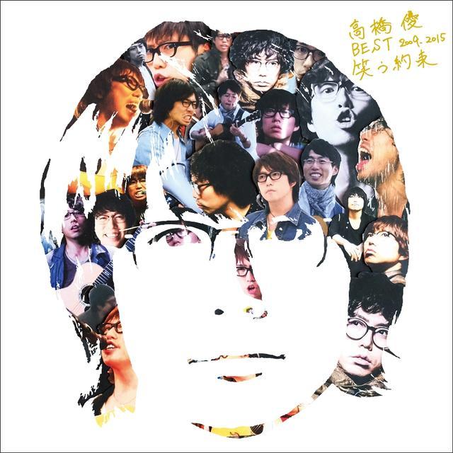 高橋優 / BEST 2009-2015 笑容的約定 (2CD)