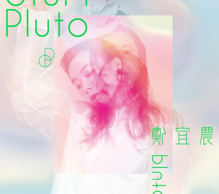 鄭宜農 / Pluto (平裝版)