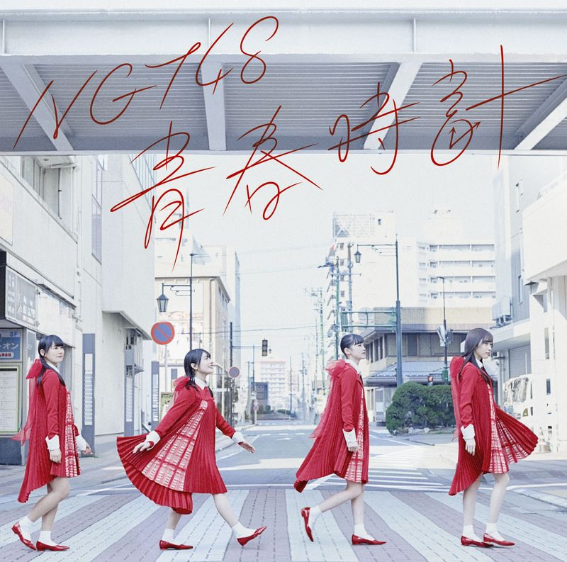 NGT48 / Seishundokei (Type B)(NGT48 / 青春時鐘 Type B (CD+DVD))