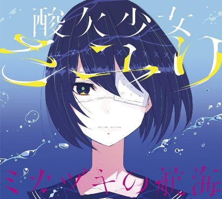 SAYURI / 新月航程【CD+DVD初回盤】