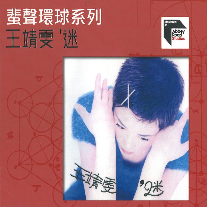 王靖雯 / 迷 ABBEY ROAD系列 (CD)