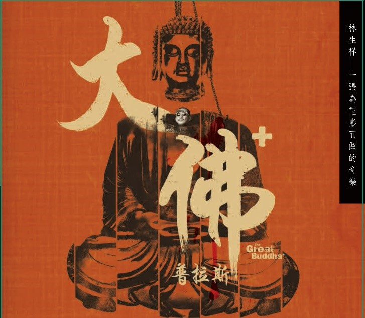 林生祥 / 大佛普拉斯(電影原聲帶)一張為電影而做的音樂 (CD)