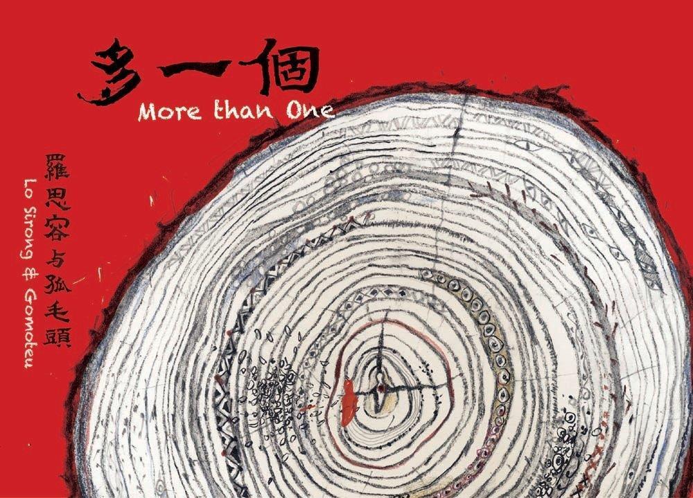 羅思容與孤毛頭樂團 / 多ㄧ個 (CD)