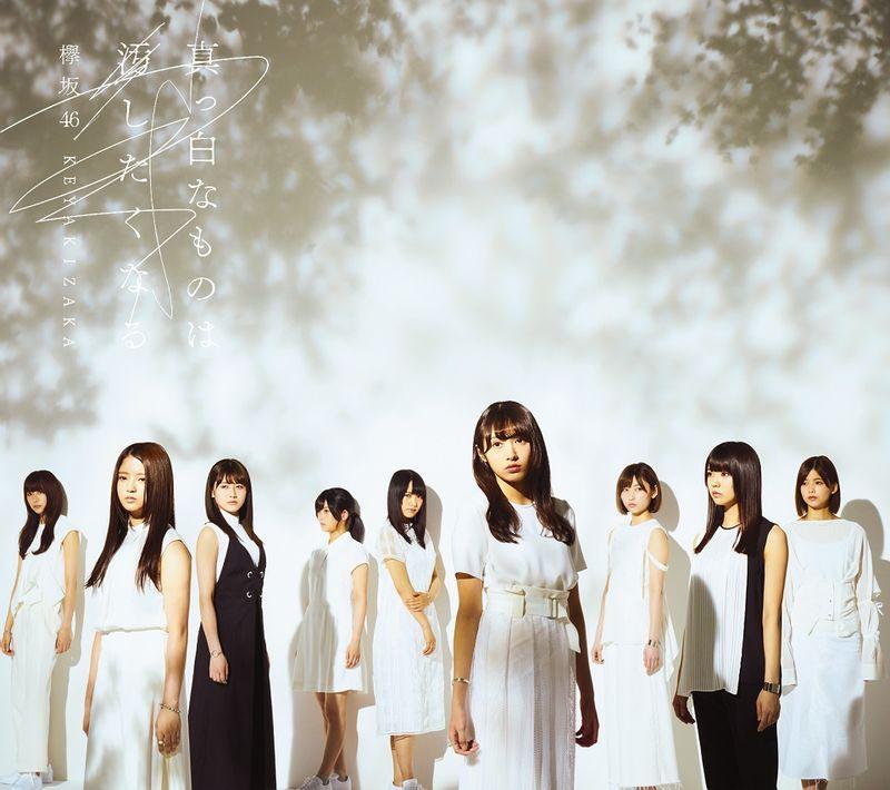 Keyakizaka46 / Masshirona Monowa Yogoshitakunaru (Type B)(欅坂46 / 抹黑純真【Type B 2CD+DVD+寫真書】)