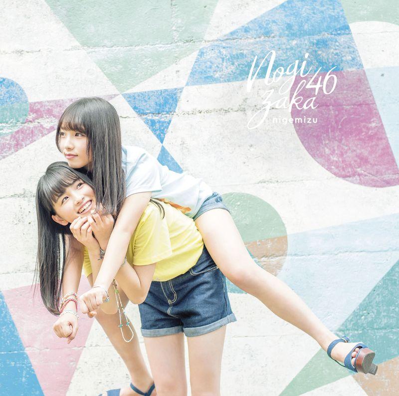 乃木坂46 / 蜃景【Type A CD+DVD】(Nogizaka46 / Nigemizu (Type A))