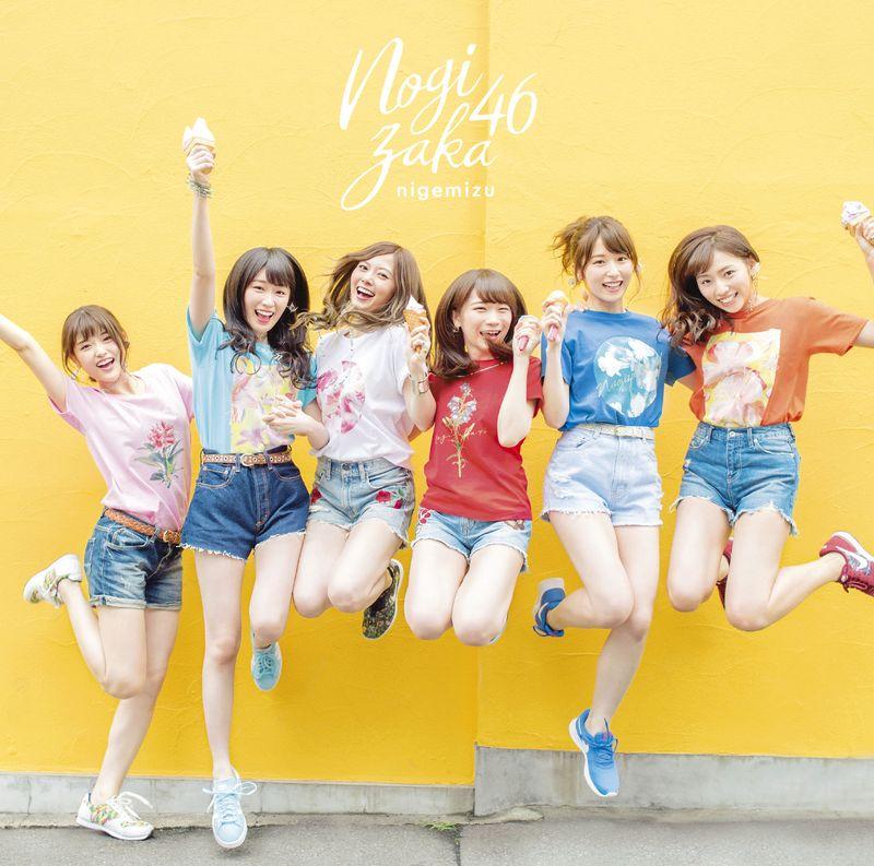乃木坂46 / 蜃景【Type B CD+DVD】(Nogizaka46 / Nigemizu (Type B))