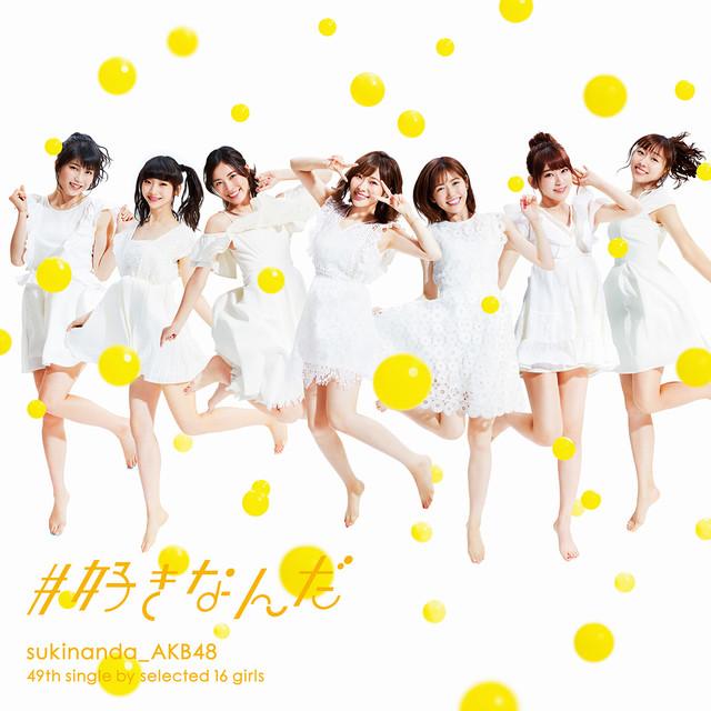 AKB48/#就是喜歡你〈Type-E〉(CD+DVD)