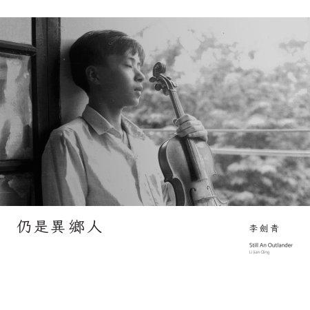 李劍青 / 仍是異鄉人 (CD)(Li jian Qing / Still An Outlander)