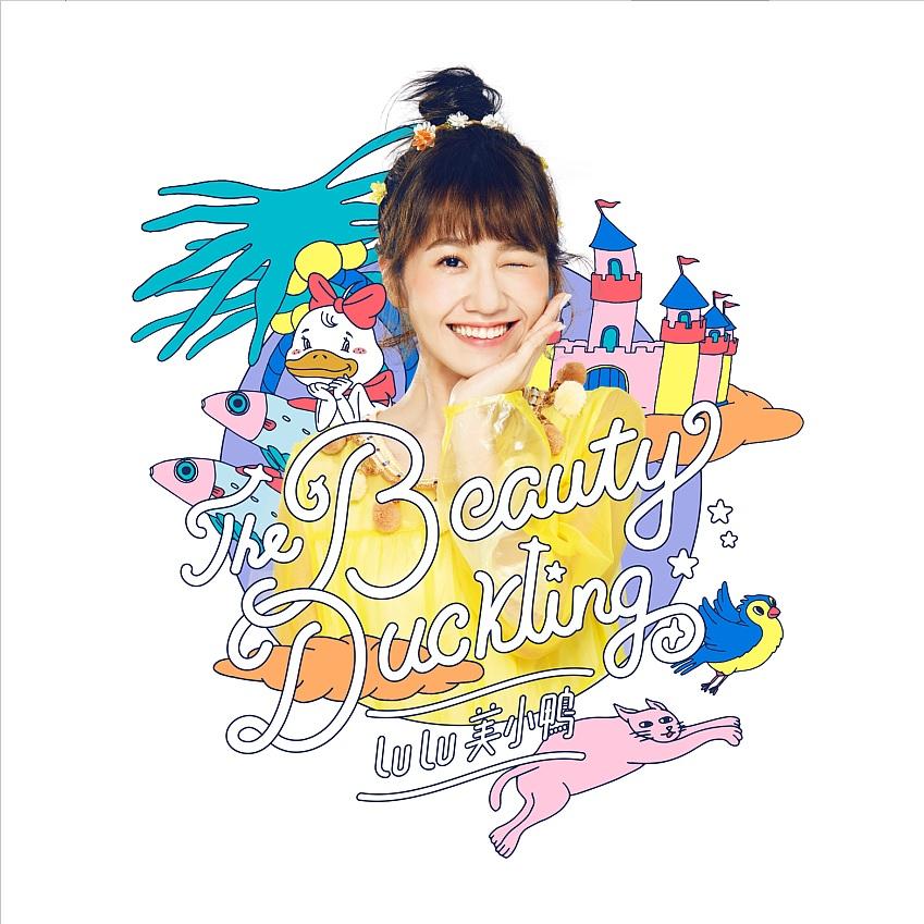 Lulu黃路梓茵 / 美小鴨 正式版 (CD)