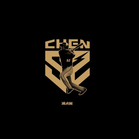 滅火器 / 曾經瘋狂 (CD)(Fire EX. / Chen 52)