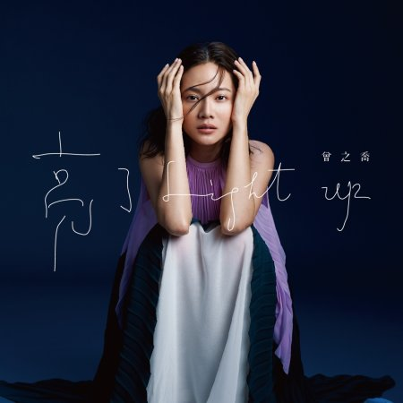 曾之喬 / 亮了 (CD)