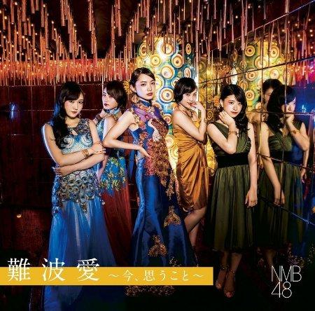 NMB48 / 難波愛~今、思うこと~【初回限定盤Type-B CD+DVD】