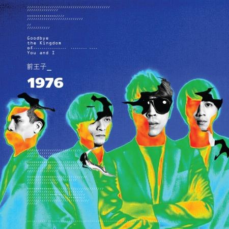 1976 / 前王子 (CD)
