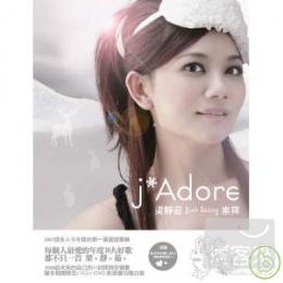 梁靜茹  崇拜 (影音慶功雪白版 CD DVD)