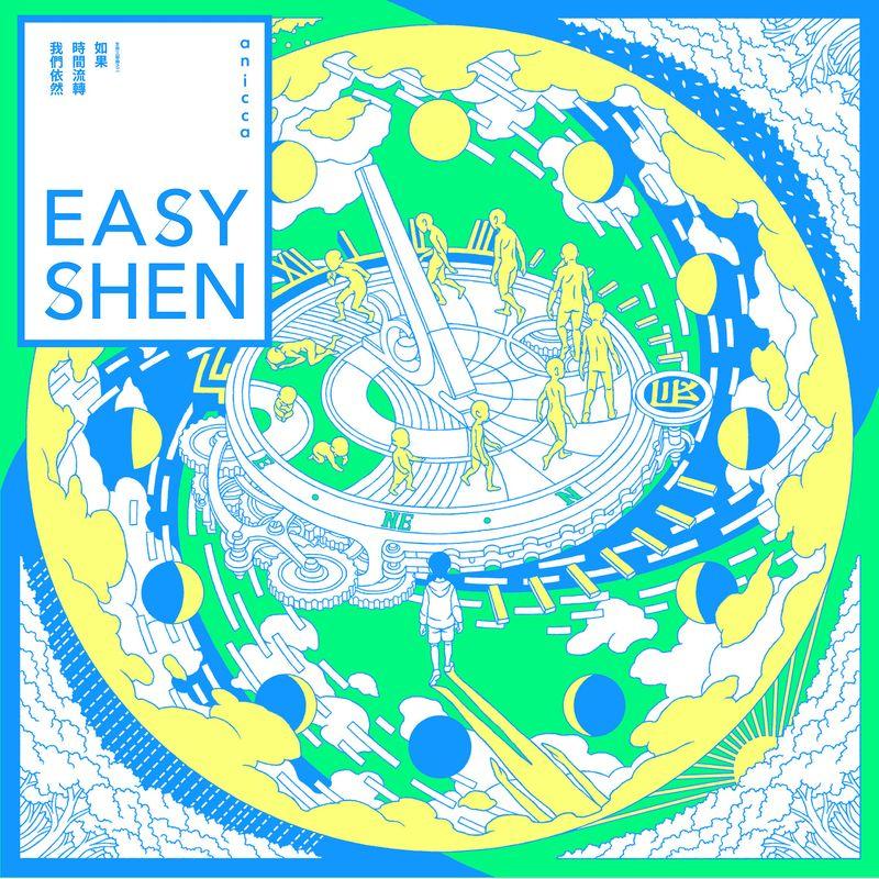 Easy Shen / 如果時間流轉我們依然 (CD)(Easy Shen / Anicca)