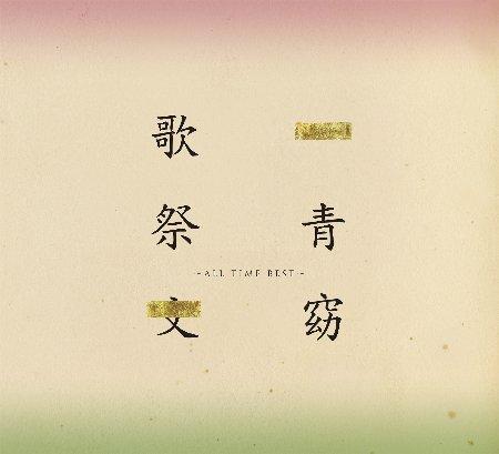 一青窈 / 歌祭文 ― All Time Best― (2CD)
