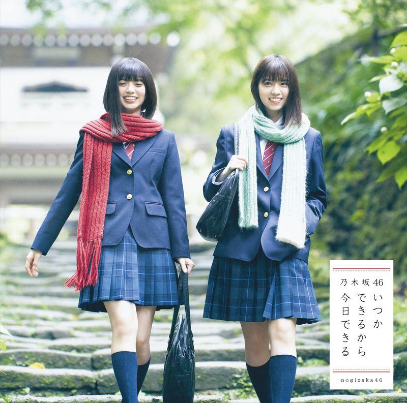 乃木坂46 / 及時行事【Type A CD+DVD】(Nogizaka46 / Itsukadekirukara Kyoudekiru (Type A))