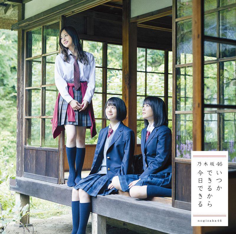 乃木坂46 / 及時行事【Type B CD+DVD】(Nogizaka46 / Itsukadekirukara Kyoudekiru (Type B))