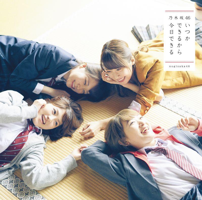 乃木坂46 / 及時行事【Type D CD+DVD】(Nogizaka46 / Itsukadekirukara Kyoudekiru (Type D))