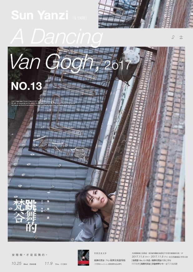 孫燕姿 / No.13 作品: 跳舞的梵谷(CD)(Sun Yanzi / NO.13 – A Dancing Van Gogh)