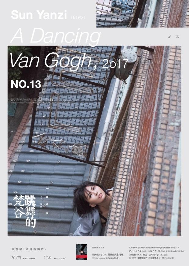 孫燕姿 / No.13 作品: 跳舞的梵谷(CD)(Sun Yanzi / NO.13 – A Dancing Van Gogh)
