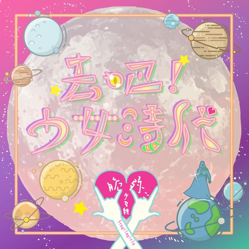 脆弱少女組 / 去吧,少女時代 (CD)