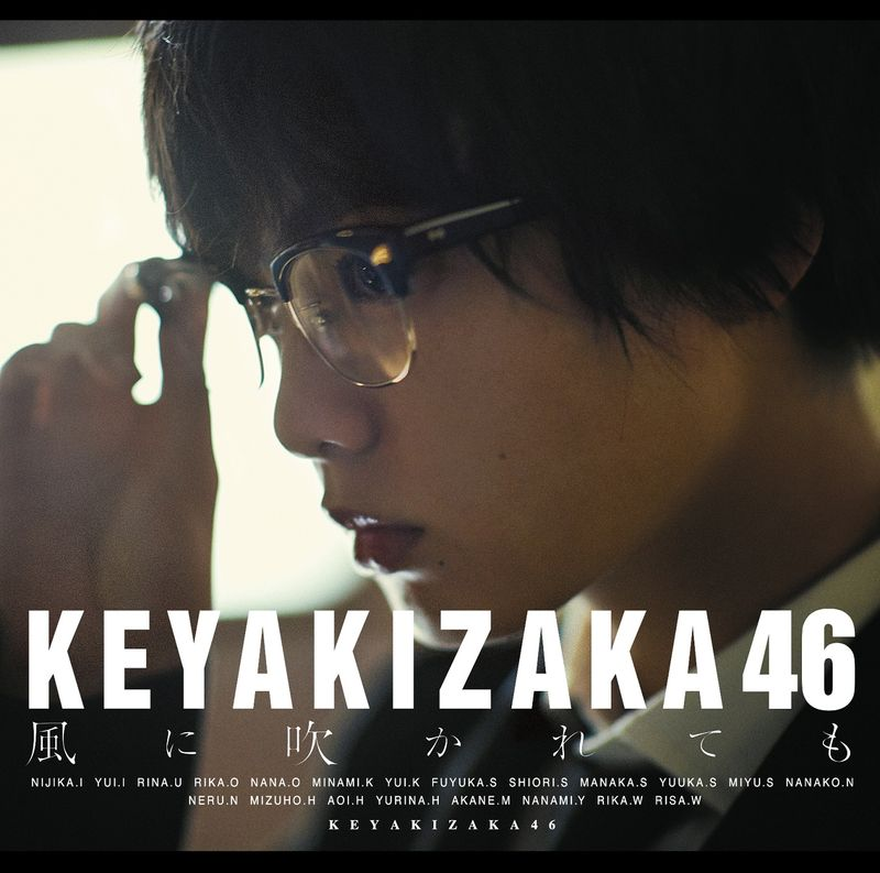 欅坂46 / 就算風吹【Type A CD+DVD】(Keyakizaka46 / Kazeni Fukaretemo (Type A))
