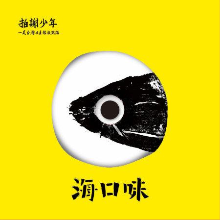 拍謝少年 / 海口味 (CD)