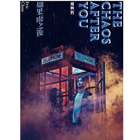 周興哲 / 如果雨之後 專輯預購版