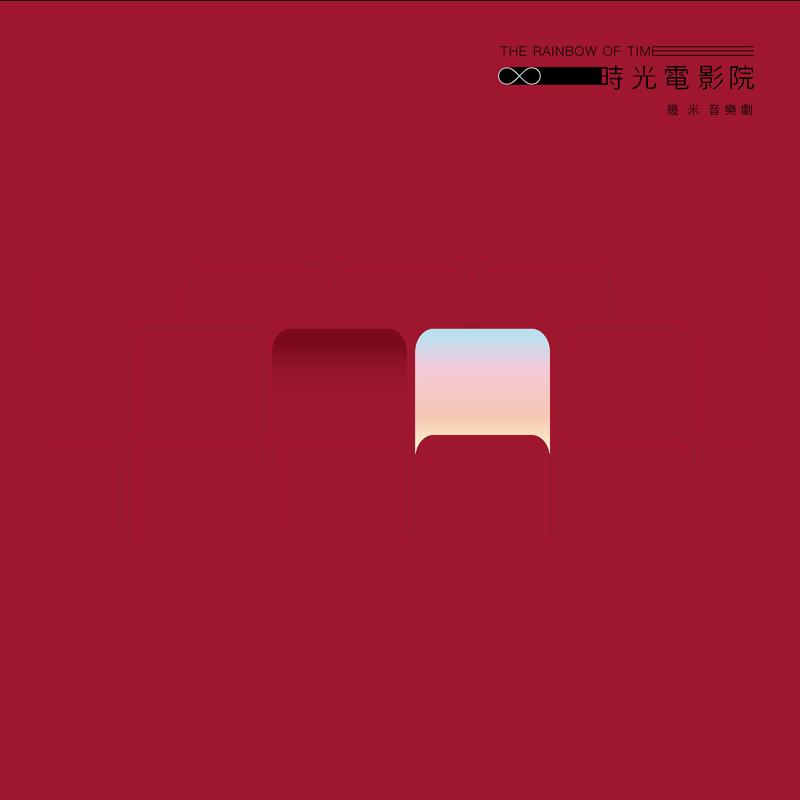 原聲帶 / 幾米音樂劇《時光電影院》(2CD)(The Rainbow of Time)